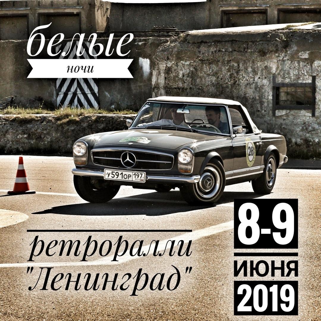 """8-9 июня Ретро-ралли """"Ленинград"""""""