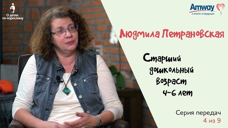 О детях по-взрослому Старший дошкольный возраст (4-6 лет). Людмила Петрановская