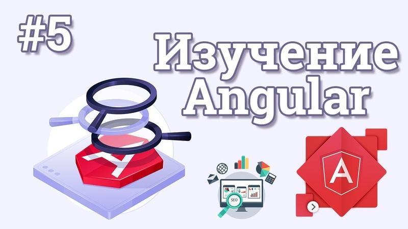 Уроки Angular для начинающих 5 - Работа с формами