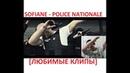 Sofiane Police Nationale Любимые клипы