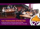 В школах городского округа прошли уроки посвященные воссоединению Крыма с Россией