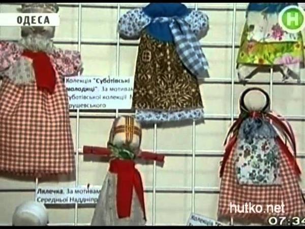 Прошла выставка кукол-мотанок в Одессе