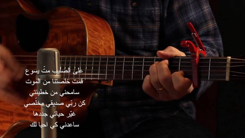 The Salvation Poem in Arabic (العربية)