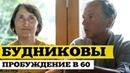 Владимир и Галина Будниковы 1 Как в 60 лет пробудиться и трансформировать свою жизнь
