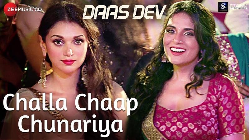 Challa Chaap Chunariya | Daas Dev | Rahul B, Aditi Rao Hydari Richa C | Rekha Bhardwaj | Deepak R