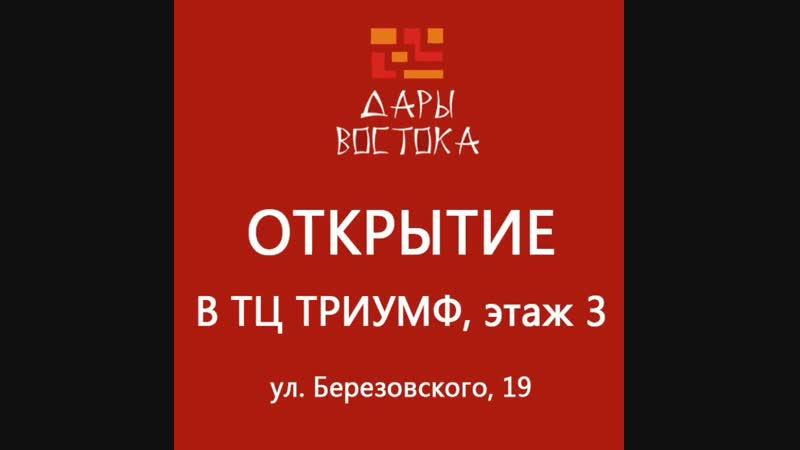 ОТКРЫТИЕ нового магазина ДАРЫ ВОСТОКА В ТЦ Триумф, этаж 3
