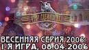 Что Где Когда Весенняя серия 2006г., 1-я игра от 08.04.2006 интеллектуальная игра