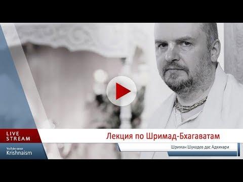Вайшнава таттва Шриман Шукадев дас Адхикари