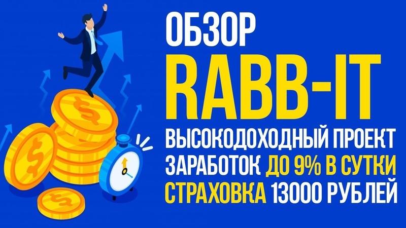 ОБЗОР RABB-IT TOP - НОВЫЙ ВЫСОКОДОХОДНЫЙ ПРОЕКТ! ЗАРАБОТАТЬ СМОЖЕТ КАЖДЫЙ