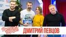 Дмитрий Певцов в утреннем шоу Русские Перцы