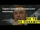 Гарик Сукачёв честно о Навальном, Путине, главе Росгвардии Золотове и протестах