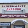 """Гипермаркет Диванов"" (г.Сыктывкар)"