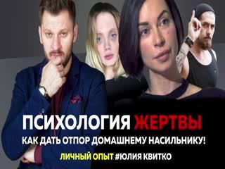 Анонс Юля Квитко