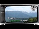 Караоке на песню Малиновка ВИА Верасы