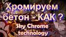 Декоративное Хромирование Бетона Sky Chrome technology