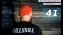 ILLSKILL – Производство одежды, Блогеры, Автофишки и Лайфхаки Телеканала Пятницы 41
