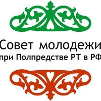 Логотип Совет молодежи при Полпредстве РТ в РФ