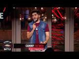 Stand Up Battle — Самир Тагиев