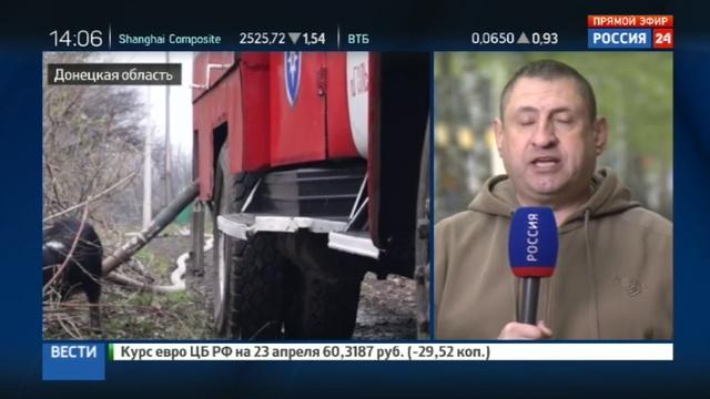 Новости на Россия 24 • Пришиб: подорвана машина с сотрудниками ОБСЕ