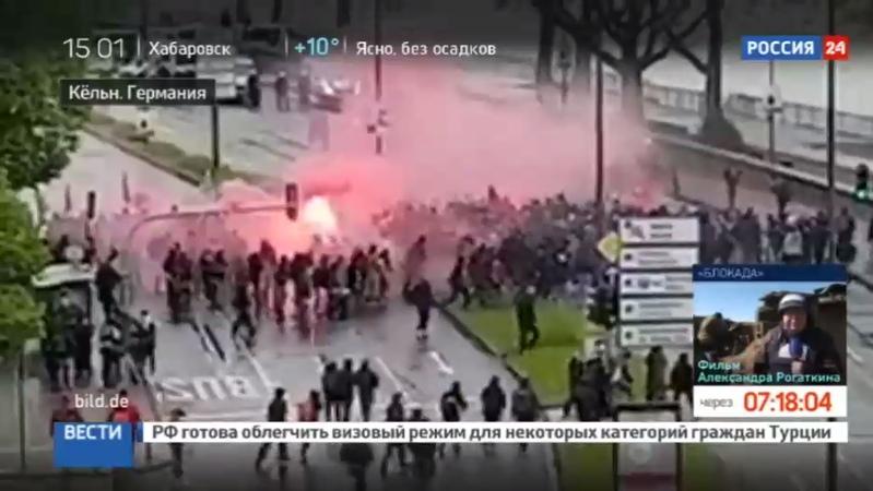 Новости на Россия 24 • Кельнское противостояние: антифашисты осаждают гостинцу с ультраправыми