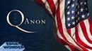 QAnon – 7 Tatsachen, die die Medien MSM nicht berichten