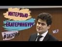 взяли интервью у мера Екатеринбурга Высокинского Александра. Что дальше?