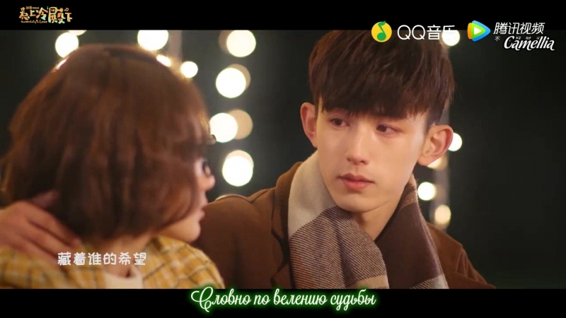 [Camellia] L.I.K.E. - To Be Your Love [ost Accidentally In Love] (рус.саб.)