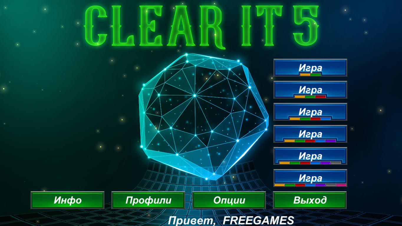 Расчищай 5 | ClearIt 5 (Rus)