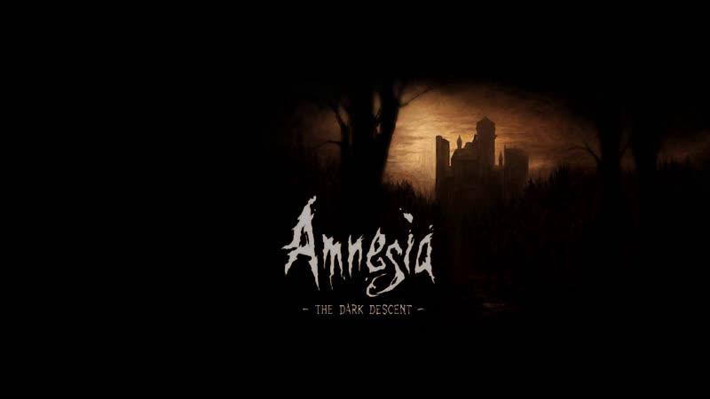 Amnesia обосратушки перепрятушки