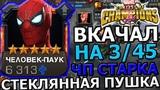 СТЕКЛЯННАЯ ПУШКА ВКАЧАЛ ЧЕЛОВЕКА ПАУКА СТАРКА НА 345 Marvel Битва Чемпионов