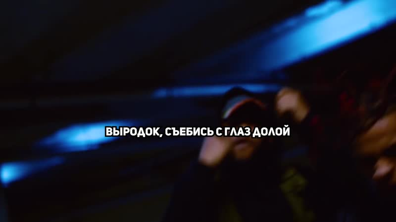 CAMERONAZI x $UBJECTZ — SLITYAWRIST l Перевод l Russian Subt
