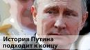 История Путина подходит к концу