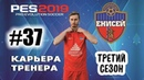 Прохождение PES 2019 [карьера] 37