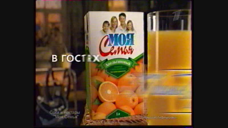 Начало Поле чудес Первый канал 26 мая 2006