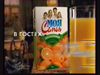 Начало Поле чудес (Первый канал, 26 мая 2006)