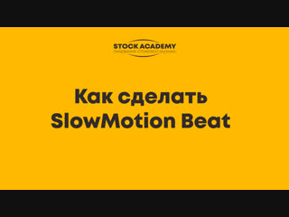 Как сделать SlowMotion Beat. Audiojungle, Аудиостоки.