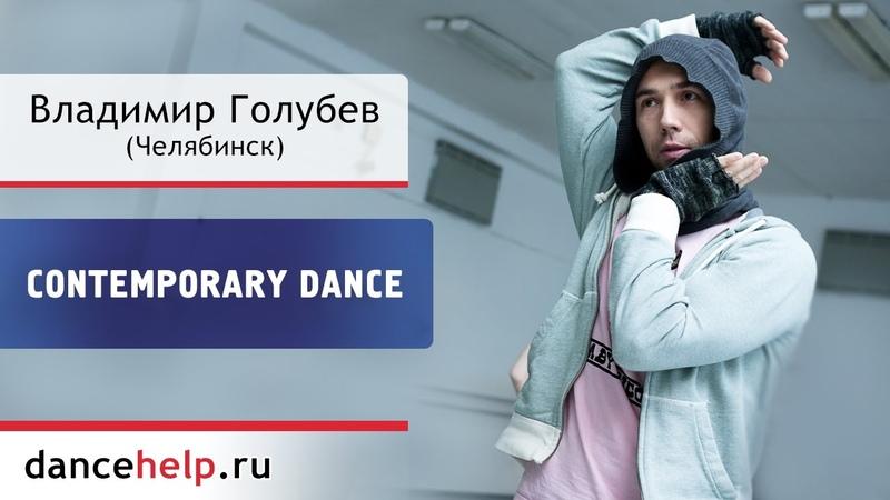 Владимир Голубев, Челябинск . Contemporary dance.
