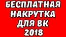 БЕСПЛАТНАЯ НАКРУТКА ВК 2018 ПОДПИСЧИКИ ЛАЙКИ РЕПОСТЫ ГОЛОСОВАНИЕ