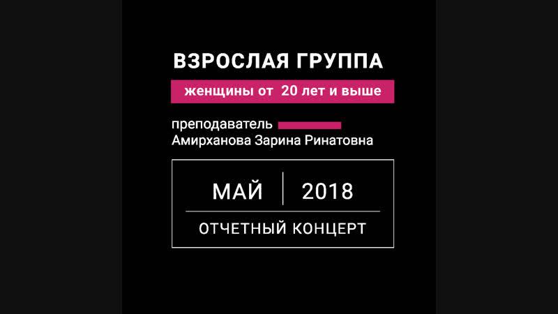 Женщины от 20 лет и старше. Отчетный концерт - Школа танцев Алины Ахметьяновой. Май 2018