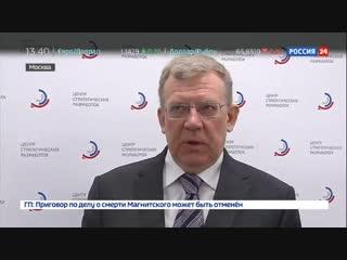 Алексей Кудрин объяснил свой уход с поста председателя ЦСР