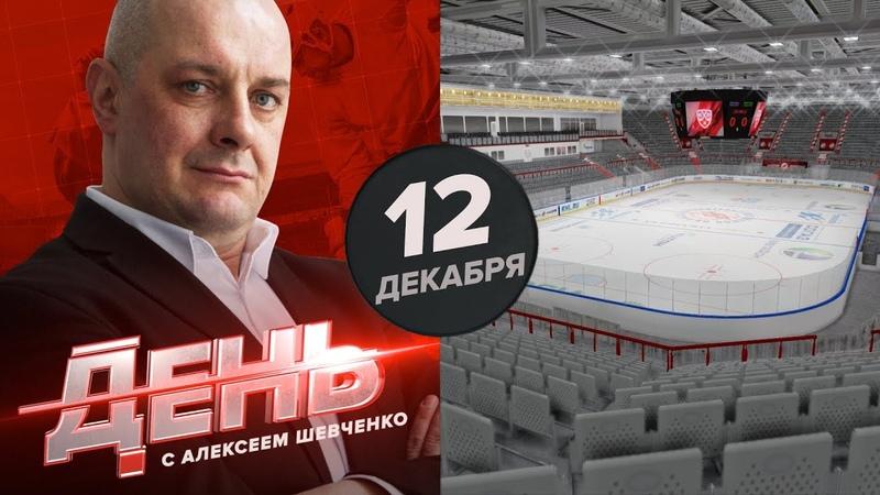 Омск хочет получить новую арену к МЧМ. День с Алексеем Шевченко 12 декабря