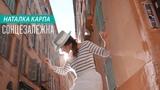 Наталка Карпа - Сонцезалежна Official Music Video