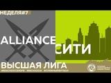 Альянс - СИТИ 52