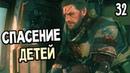 MetalGearSolid 5: The Phantom Pain Прохождение На Русском 32 — СПАСЕНИЕ ДЕТЕЙ