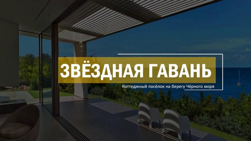 Звёздная Гавань, видео презентация, коттеджный посёлок 600 м от моря
