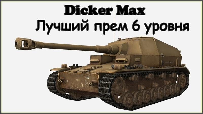 Дикер Макс ВЫРЕЗКА СО СТРИМА wot blitz