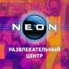 Развлекательный Центр NEON (РЦ Неон)