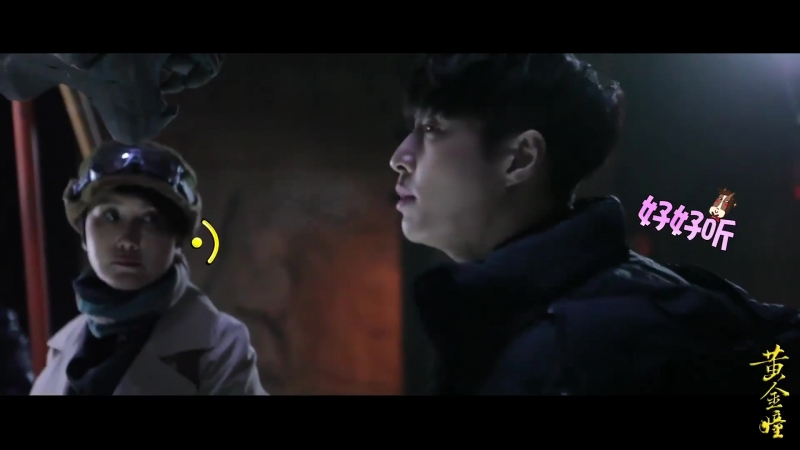 180912 EXO Lay Yixing @ 《黄金瞳》 «The Golden Eyes» Behind The Scenes