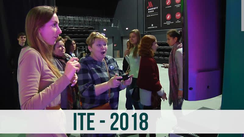 Выставка-форум ITE-2018 открылась в Минске