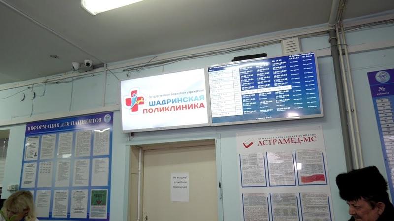 Реализация федерального проекта Бережливая поликлиника в Шадринске